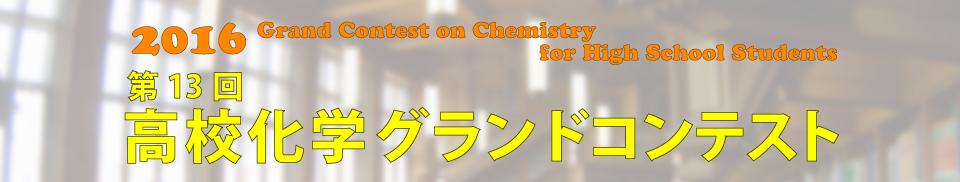 第13回高校化学グランドコンテスト