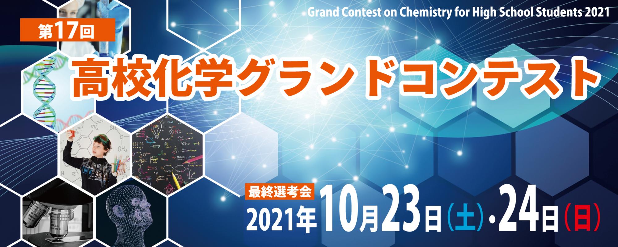 第17回高校化学グランドコンテスト