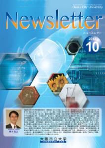 Newsletter2012