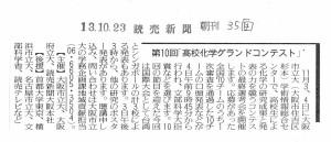 20131023-yomiuri